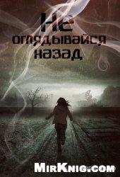 Книга Не оглядывайся назад