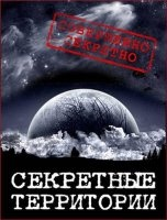 Книга Секретные территории. Топливо для вселенной (2013) SATRip