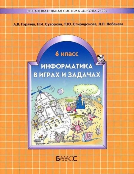 Книга Информатика в играх и задачах. 6 класс