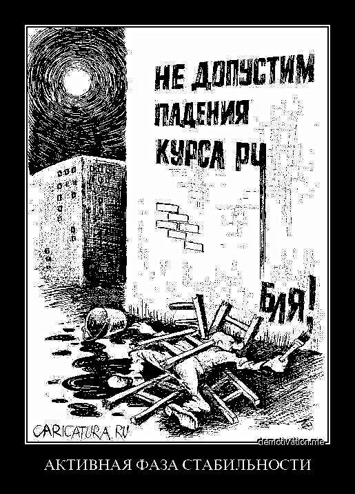 Российский рубль возобновил падение - Цензор.НЕТ 3988