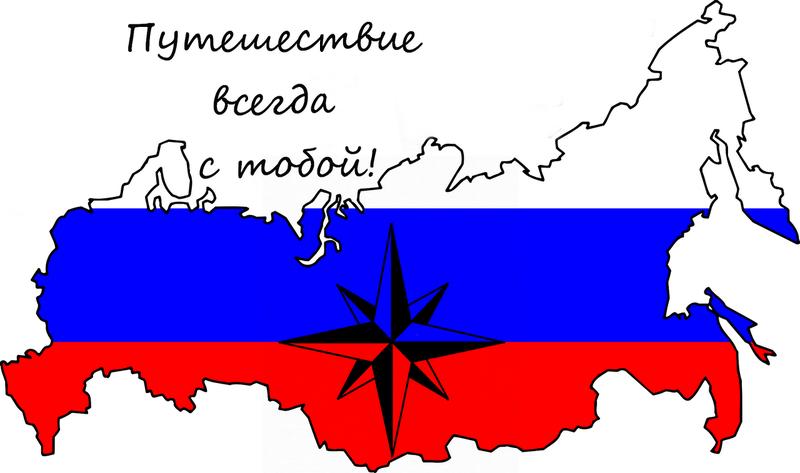 Стрельчук А. Туристский бренд России 2.png
