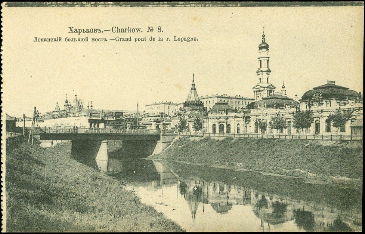 Лопанский большой мост