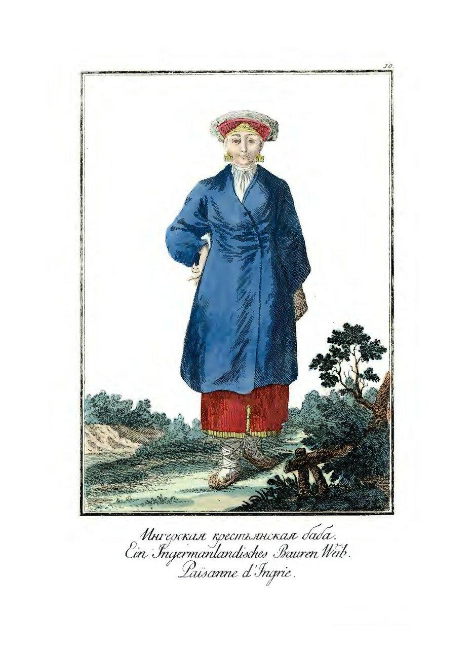 10. Ингерская крестьянская баба