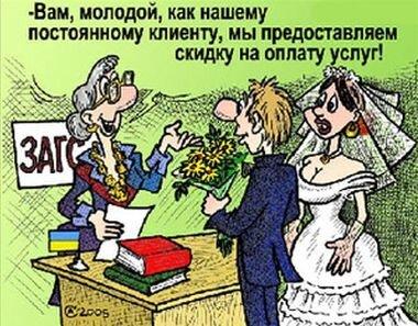 Свадебные услуги (юмор)