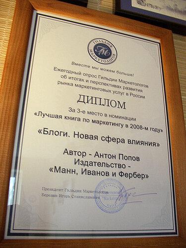Диплом за 3 место среди лучших книг по маркетингу в 2008 году