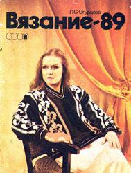 Вязание 1989