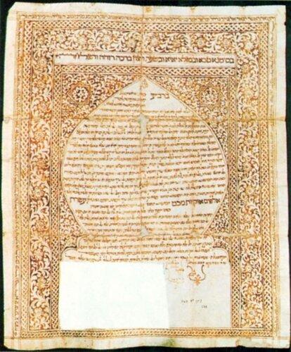 Ктубба 1814