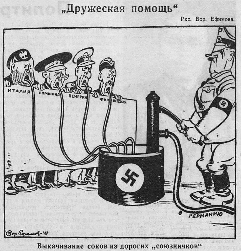 «Дружеская помощь». Выкачивание соков из дорогих «союзничков». Рис. Б.Ефимова
