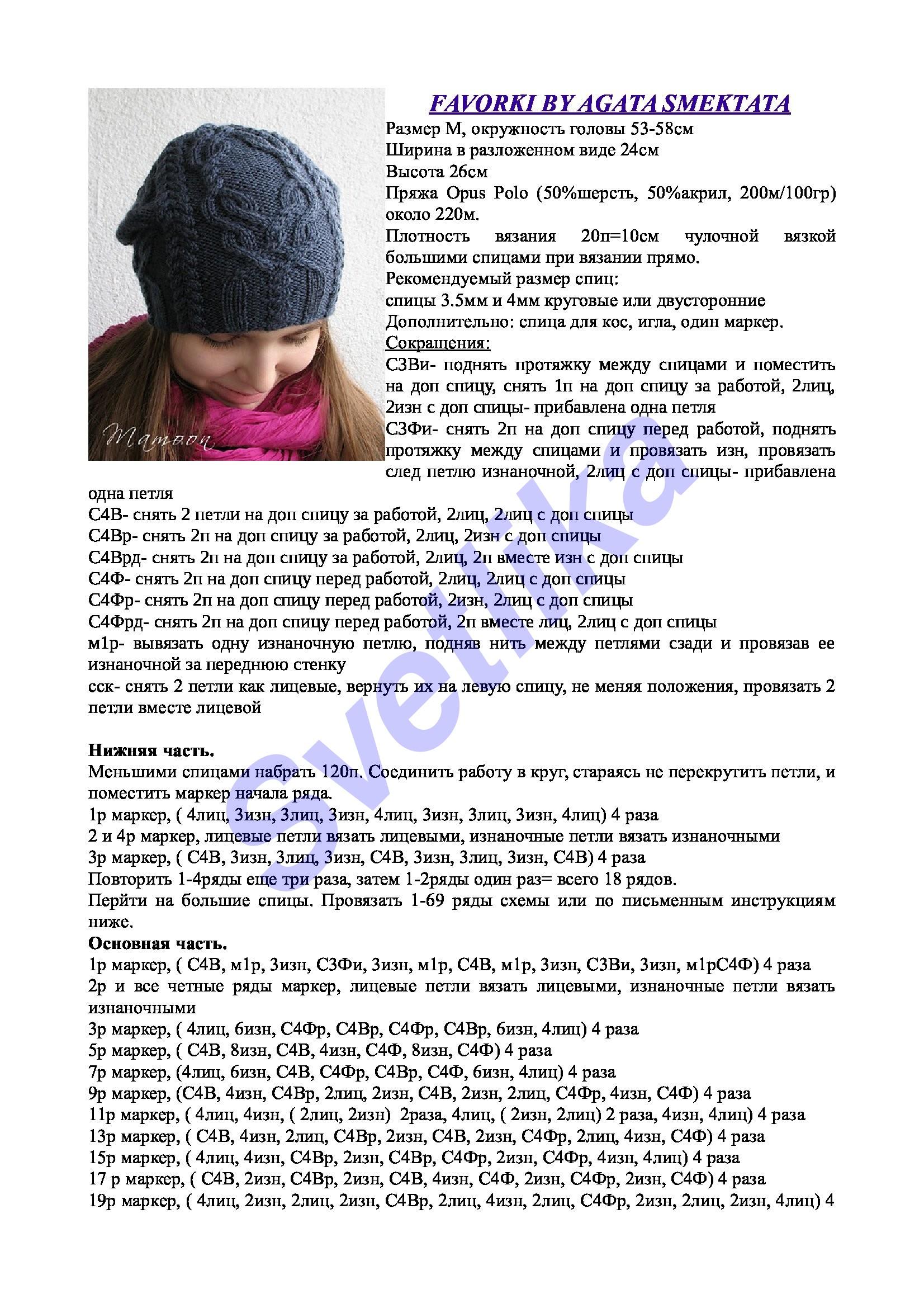 Стильная шапка 63