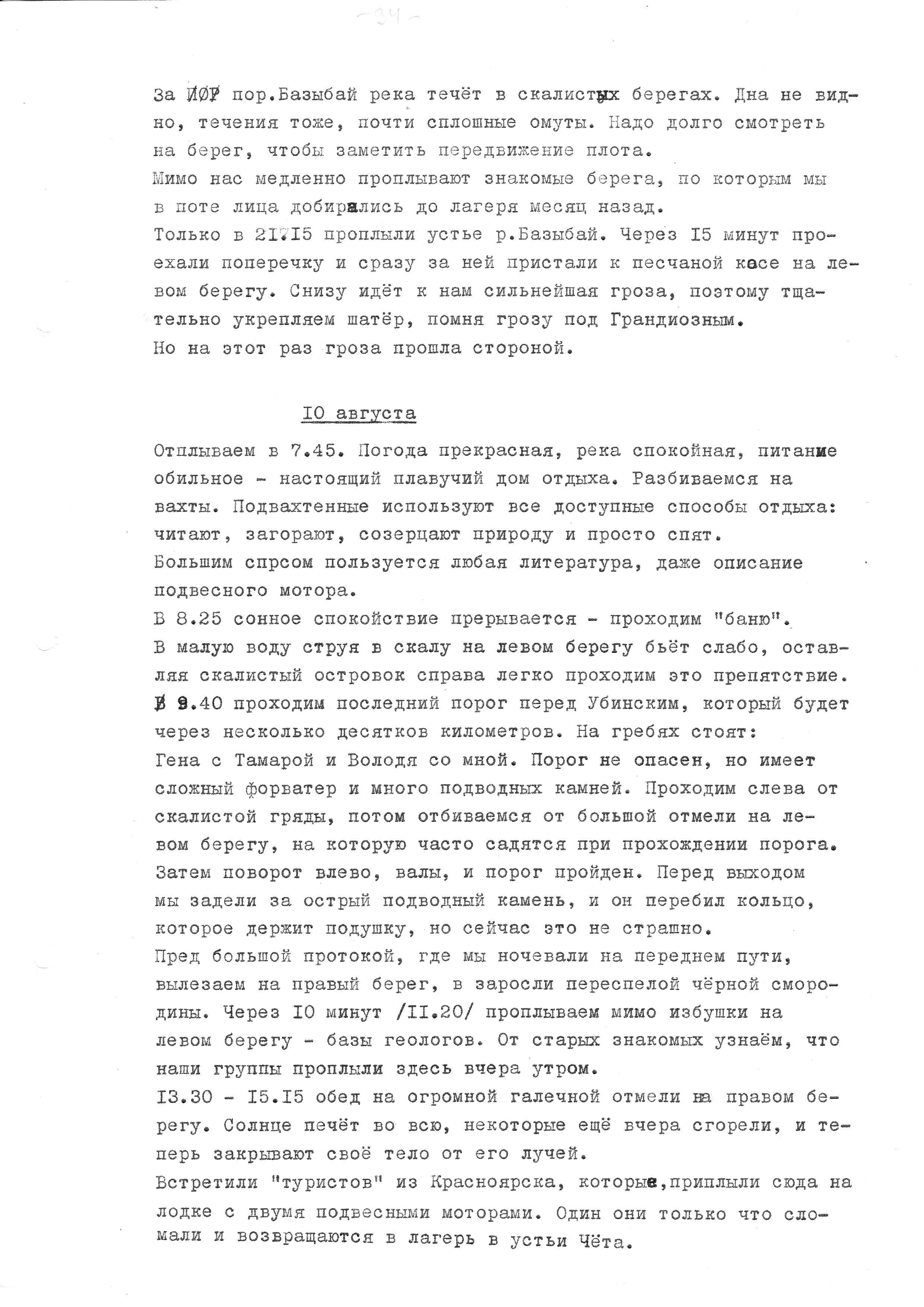 https://img-fotki.yandex.ru/get/3410/164520479.7d/0_e48d1_2eed128d_orig.jpg