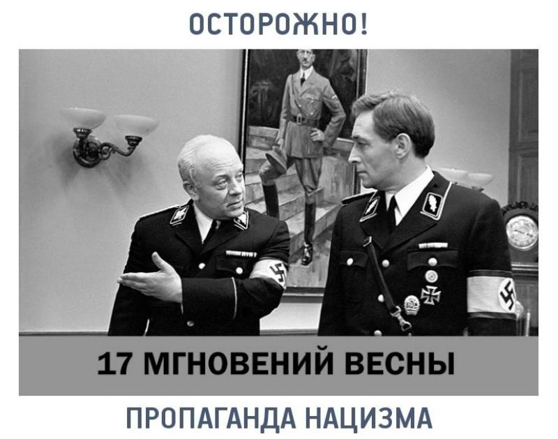 17 мгновений весны – пропаганда нацизма