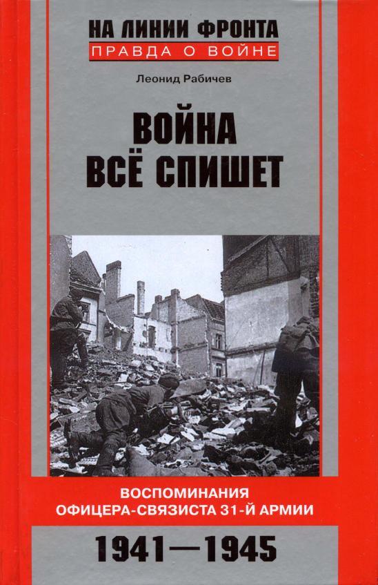 «Война всё спишет» Леонида Рабичева