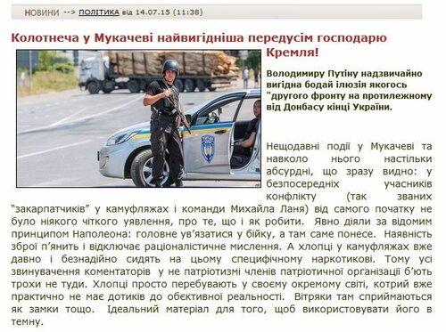FireShot Screen Capture #2885 - 'УЖГОРОД_net_ua - Колотнеча у Мукачеві найвигідніша передусім господарю Кремля!' - uzhgorod_net_ua_news_80727.jpg