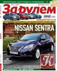 Журнал Книга За рулем № 12 декабрь 2014