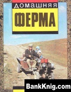 Книга Домашняя ферма