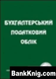 Книга Бухгалтерський податковий облік. Навчальний посібник - За ред. д.е.н., проф. Ф.Ф. Бутинця, к.е.н., доц. С.Л. Берези