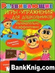 Книга Развивающие игры и упражнения для дошкольников. Увлекательно и эффективно.