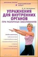 Книга Упражнения для внутренних органов при различных заболеваниях