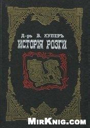 Книга История розги во всех странах с древнейших времен и до наших дней. Флагелляция и флагеллянты