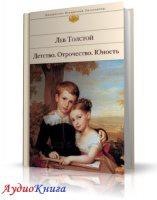Книга Толстой Лев - Детство. Отрочество. Юность. Аудиоспектакль mp3