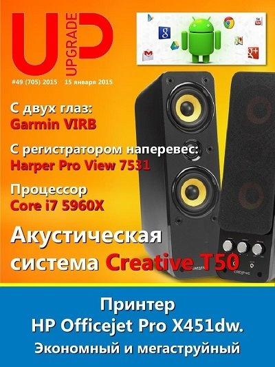 Книга Журнал: UPgrade №49 (705) (январь 2015)