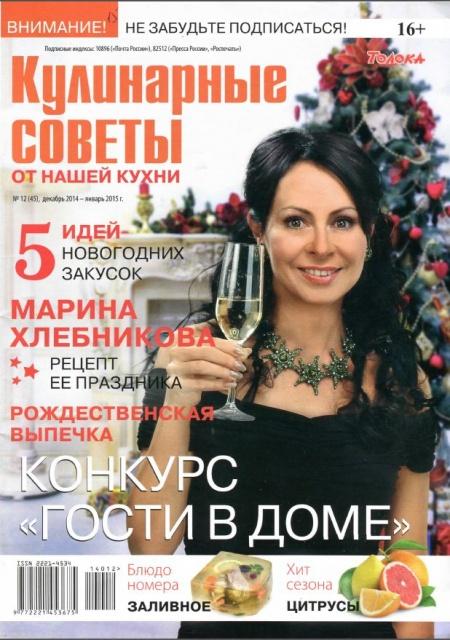 Книга Журнал: Кулинарные советы от «Нашей кухни» №12 (45) (декабрь - январь 2014)