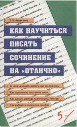 Книга Как научиться писать сочинение на «отлично»