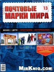 Почтовые марки мира №-13