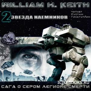 Аудиокнига Кейт Уильям - Сага о Сером легионе смерти 2. Звезда наемников  (Аудиокнига)