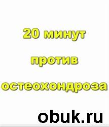Наталья Доровских - 20 минут против остеохондроза. Шейно-грудной отдел, ч.1 (2013, RUS)