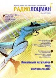 Журнал Радиолоцман №7 2014
