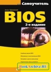 Книга Самоучитель BIOS. 2-е изд.