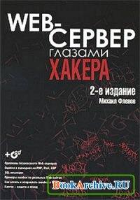 Книга Web-сервер глазами хакера. 2-е изд.