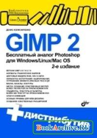 Книга GIMP 2 — бесплатный аналог Photoshop для Windows/Linux/Mac OS. 2-е изд.