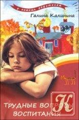 Книга Книга Трудные вопросы воспитания