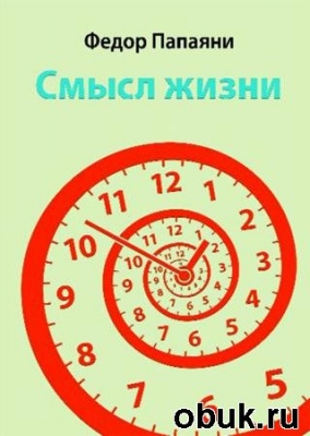 Книга Смысл жизни