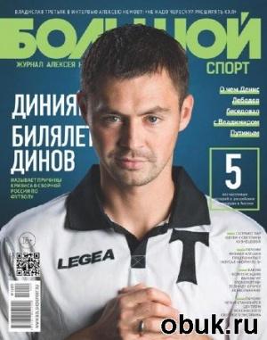 Журнал Большой спорт №11 (ноябрь 2014)
