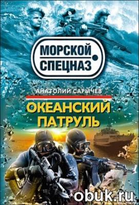 Книга Анатолий Сарычев - Океанский патруль