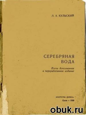 Книга Серебряная вода (издание 1968 г.)