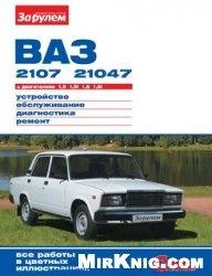 ВАЗ-2107, -21047 с двигателями 1,5; 1,5i; 1,6; 1,6i. Устройство, обслуживание, диагностика, ремонт