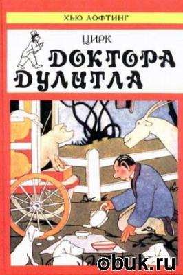 Журнал Лофтинг Хью - Цирк доктора Дулиттла (аудиокнига)