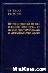 Методологические основы внешнего проектирования целенаправленных процессов и целеустремлённых систем