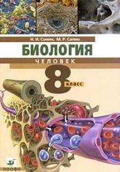 Биология. Человек. Учебник для 8 класса.