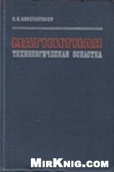Журнал Магнитная технологическая оснастка