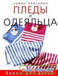 Книга Самые красивые пледы и одеяльца.