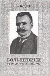 Большевики в Государственной Думе