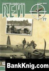 Журнал Revi 77 pdf 33,77Мб