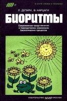 Книга Биоритмы. Современные представления о периодических изменениях биологических процессов pdf / rar 15,16Мб