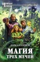 Книга Павел Каташов. Магия трех мечей fb2, rtf 6Мб