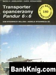 Книга Transporter opancerzony Pandur 6x6 [Typy Broni i Uzbrojenia 180] pdf в rar  6,77Мб
